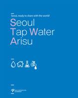Seoul Tap Water Arisu
