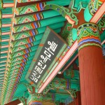 Places less visited: Charms of Chungmuro