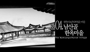 GLOBAL CARICATURE IN SEOUL - THE NamsangolHanok Village