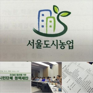 [Mayor Park Won Soon's Hope Journal 531] Urban Agriculture in Seoul