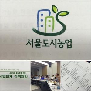[Mayor Park Won Soon's Hope Journal 531] Urban Agriculture in Seoul
