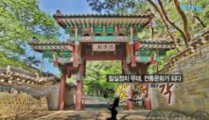 "Stage of Back-door Politics, that Became Part of Traditional Culture: ""Samcheonggak"""