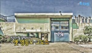 67회-영등포교도소(20140618).mov_000081714