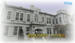 A Place for Modern Industrial Education: The Historical Record Archives of Korea National Open University