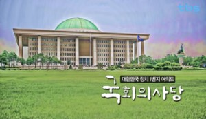 Center of Korea's Politics: National Assembly Building