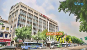Birthplace of the Youth Cultural Movement: Seoul YMCA