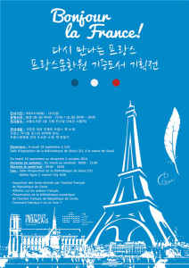 Meet France at the Seoul Metropolitan Library