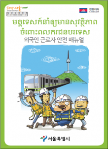 Foreign Workers' Safety Handbook Created and Distributed