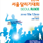 2014 SEOUL RACE