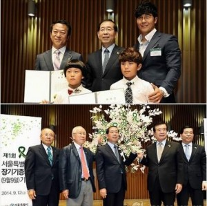 [Mayor Park Won Soon's Hope Journal 535] The 1st Seoul Organ Donation Day Ceremony