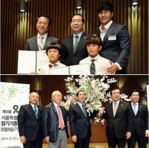 [Mayor Park Won Soon's Hope Journal 535] The 1st Seoul Organ Donation Day Ceremony