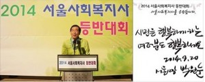 [Mayor Park Won Soon's Hope Journal 538] Seoul Association of Social Workers' Climbing Competition