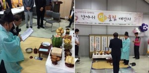 [Mayor Park Won Soon's Hope Journal 534] Ancestral Rites with North Korean Refugees