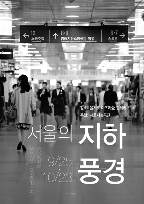 """""""Underground Landscape of Seoul"""" depicts everyday life in underground shopping centers"""