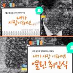 [Mayor Park Won Soon's Hope Journal 514] Starting is half the battle