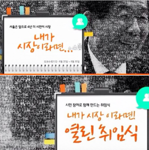 [Mayor Park Won Soon's Hope Journal 514] Starting is half the battle