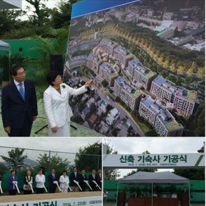 [Mayor Park Won Soon's Hope Journal 518] Groundbreaking Ceremony for Ewha Womans University Dormitory
