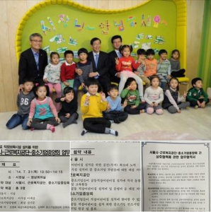 [Mayor Park Won Soon's Hope Journal 521] Daycare Facilities in Workplaces