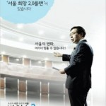 "[Mayor Park Won Soon's Hope Journal 541] Top Prize at ""2014 Manifesto Promise Awards""!"