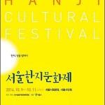 [Mayor Park Won Soon's Hope Journal 543] 2014 Seoul Hanji Cultural Festival