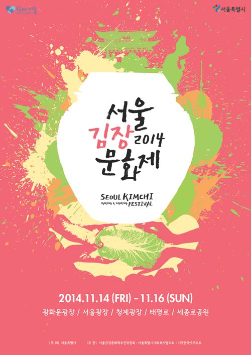 2014年首尔泡菜(泡菜)文化节海报