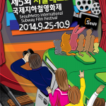 The 5th Seoul Metro International Subway Film Festival