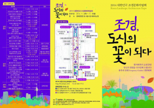[Mayor Park Won Soon's Hope Journal 550] 2014 Korea Landscape Architecture Expo
