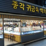 Seoul's Jewelry District