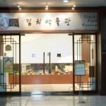 museum-kimchi