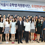Recruitment Notice for the 2nd Seoul International Student Volunteers