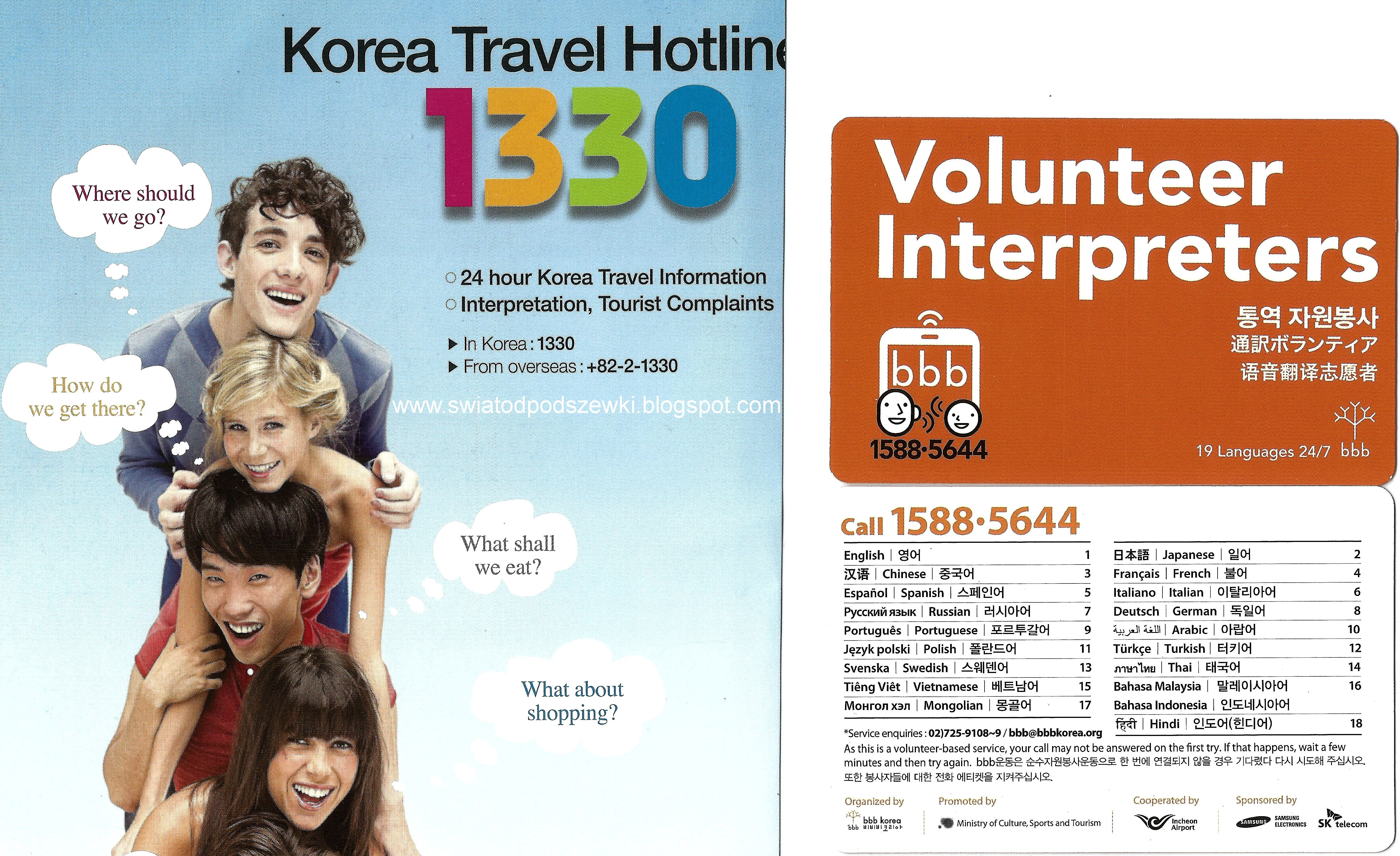 New interpreters service in Korea 1588-5644