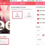 How to Send a Gift by Using Korean Mobile Gifticon(a mobile gift voucher)