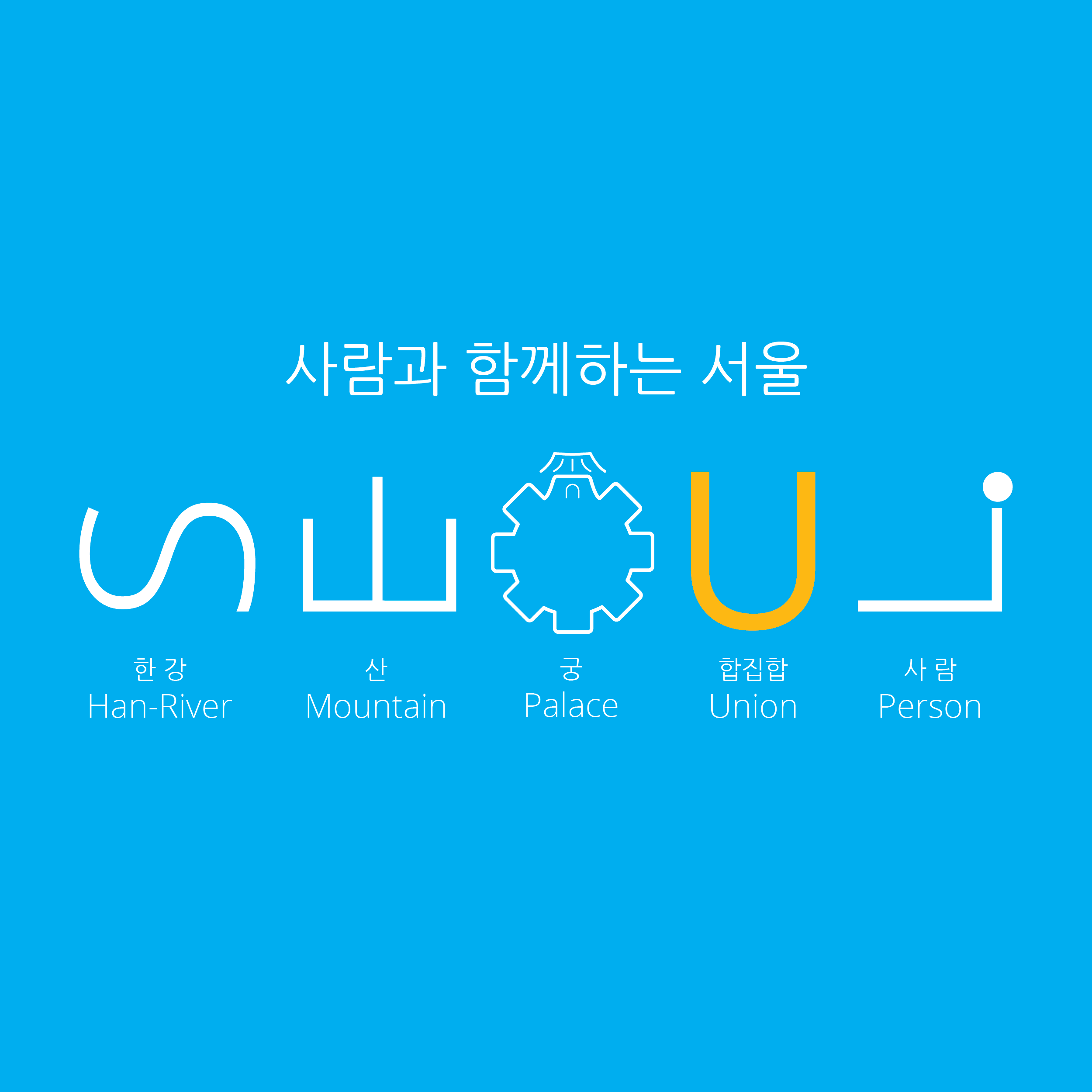 Seoul Typography Contest - JUNG HAK JAE