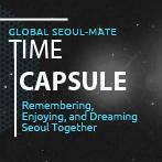 2014 Global Seoul-Mate Time Capsule