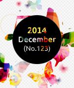 2014 December (No.123)