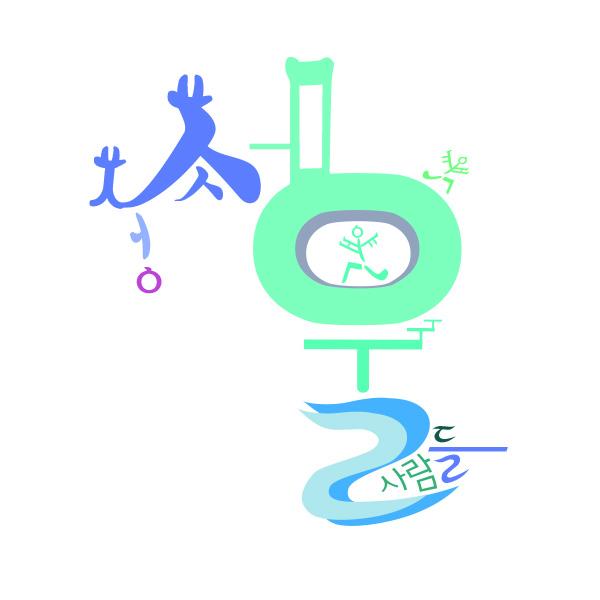 Seoul Typography Contest - 변 진현