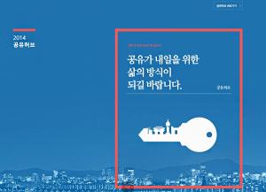 "[Mayor Park Won Soon's Hope Journal 574] ""Share Hub"""