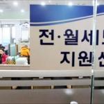 "[Mayor Park Won Soon's Hope Journal 575] ""Housing Transactions for Dummies"""