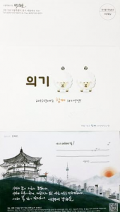 "[Mayor Park Won Soon's Hope Journal 571] A Warm Round of Applause for ""Growth"" as Well as ""Success"""