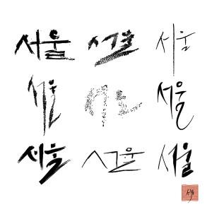 Seoul Typography Contest - NAL-AE YOON