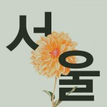 Seoul Typography Contest - Yogi Maulana