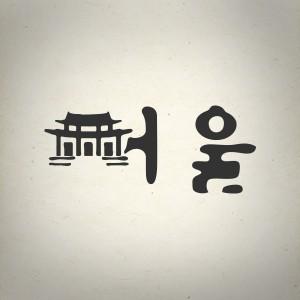 Seoul Typography Contest - Hyun su Park