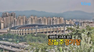 Jamsil Olympic Stadium, a shrine of Korean sports