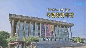The National Theater of Korea, the first cultural space in Namsan