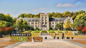 Korea University's Main Hall, making great advancements as a leading private institution of higher education