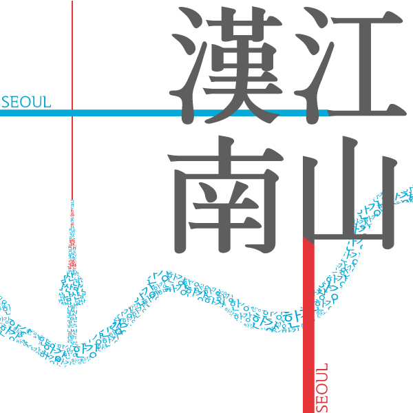 Seoul Typography Contest - Han Geonhee
