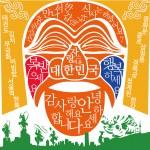 Seoul Typography Contest - JUNG JURI