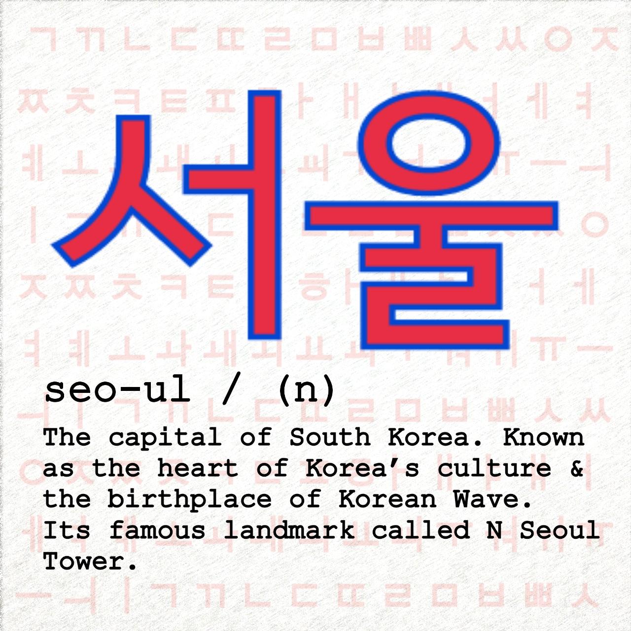 Seoul Typography Contest - PRICILIA FIRDA LUKMANTO