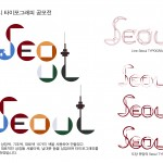Seoul Typography Contest - Jung Sohyun