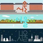 Seoul-Seoul-Seoul